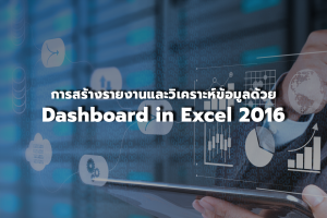 Dashboard in Excel 2016