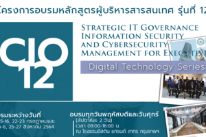 Strategic IT Governance Information Security and Cybersecurity Management for Executi