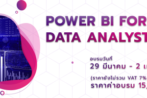 Power BI for Data Analyst